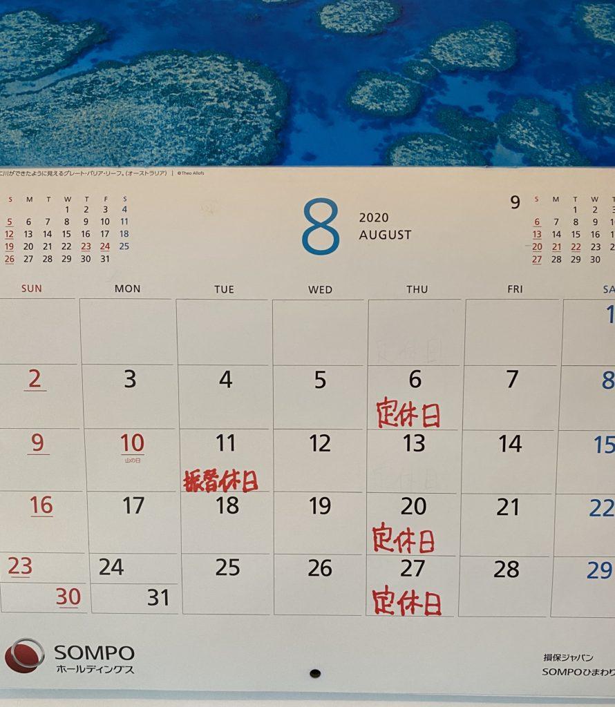 令和2年8月営業日