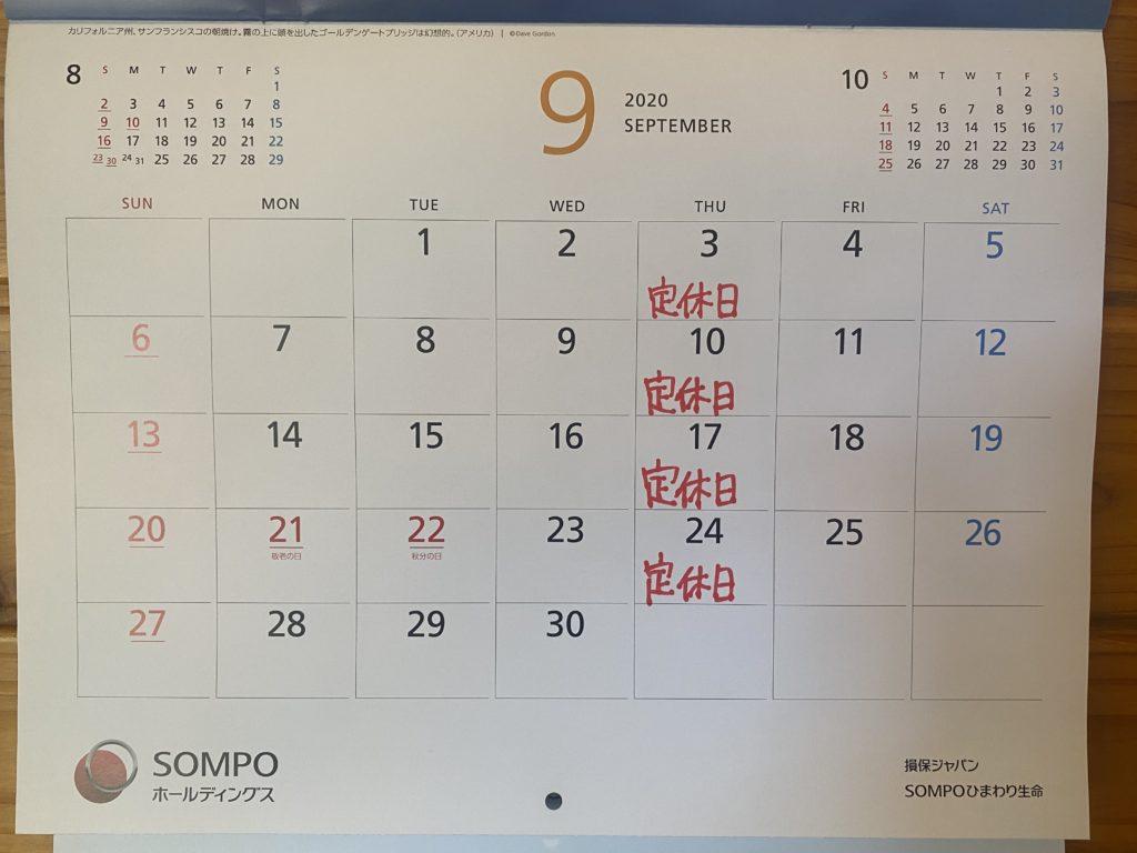 令和2年9月営業日