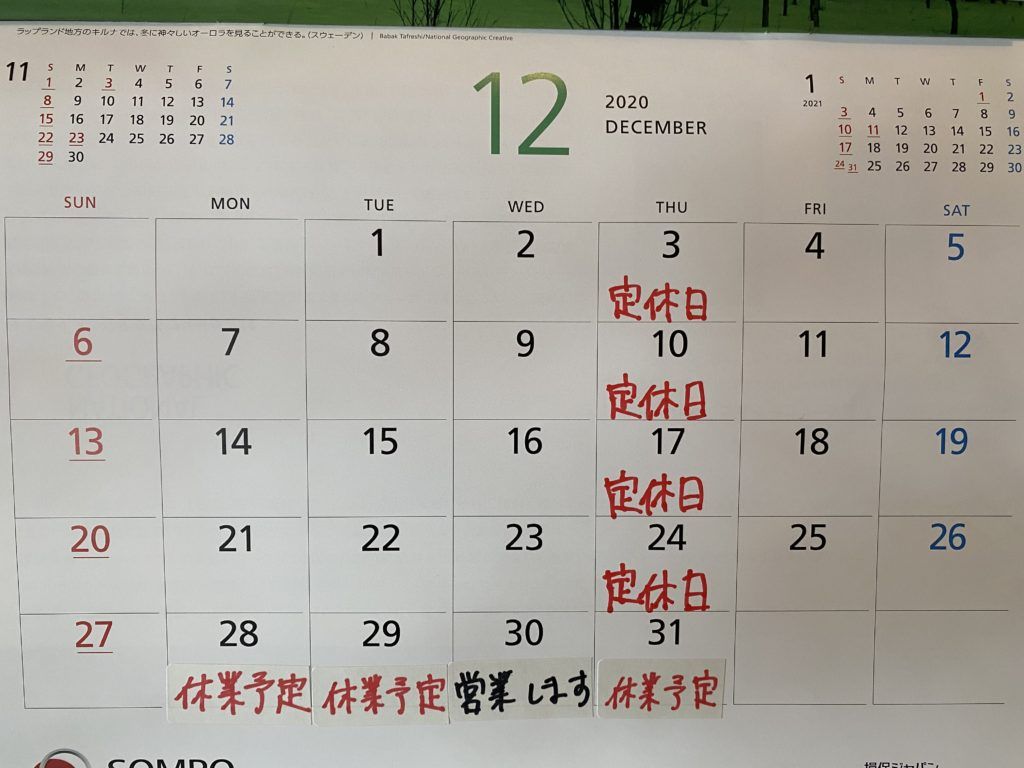 令和2年12月営業日