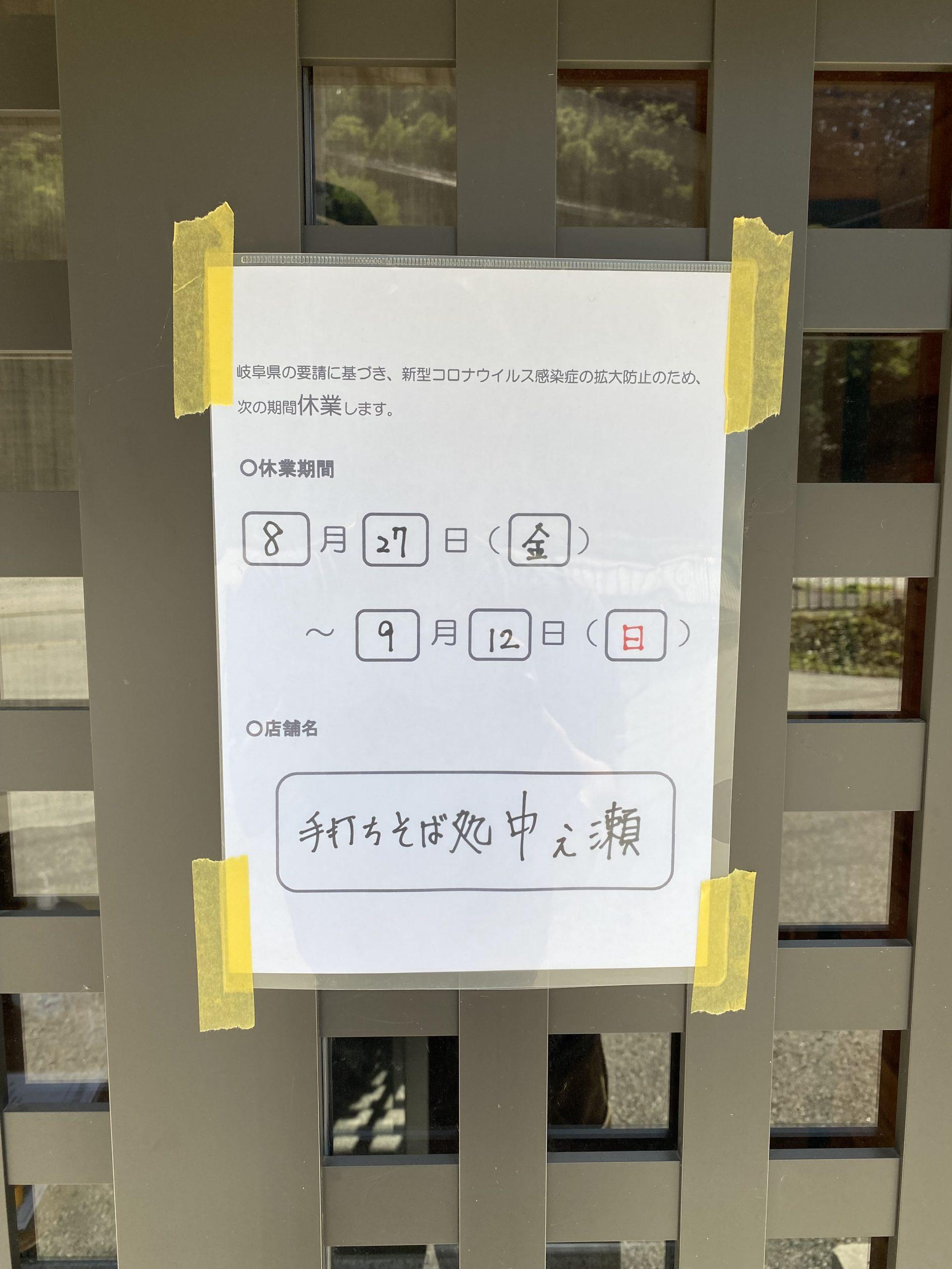 【重要】岐阜県の要請に基づく臨時休業のお知らせ